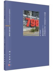 城市文化创意产业发展研究:以北京为例