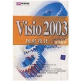 VISIO 2003图形设计:实用教程 邸春红 9787302136279 清华大学出版社