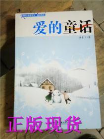 汤素兰奇迹系列·爱的童话