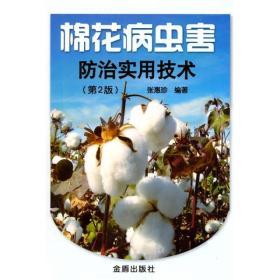 棉花病虫害防治实用技术(第2版)