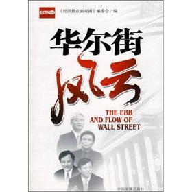 中国发展出版社 华尔街风云 《经济热点面对面》 编委会 9787802343023