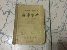 新华字典  【1962年修订重排本第3版1962年上海笫15印】
