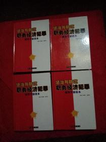惩治与防范职务经济犯罪   领导干部读本