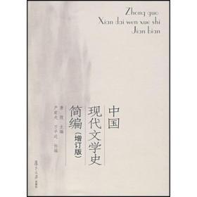 正版二手中国现代文学史简编增订版唐弢复旦大学9787309058499