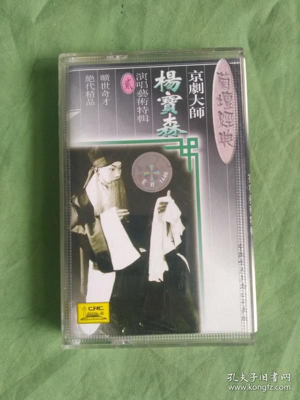 【老磁带】菊坛经典 京剧大师 杨宝森演唱艺术特辑 2