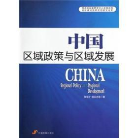 中国区域政策与区域发展