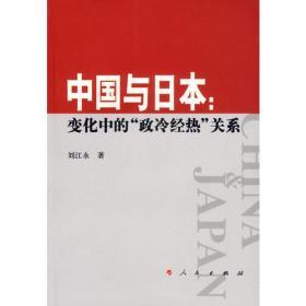 """中国与日本:变化中的""""政冷经热""""关系"""