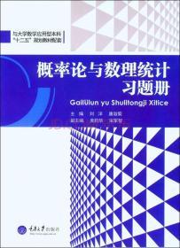 概率论与数理统计习题册