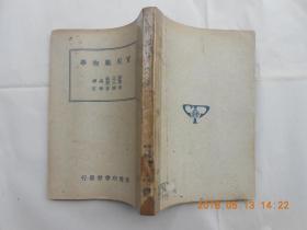 31472《实用药物学》1950年 商务印书馆发行