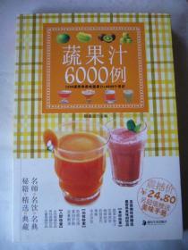 蔬果汁6000例 1200道营养美味蔬果汁加4800个常识
