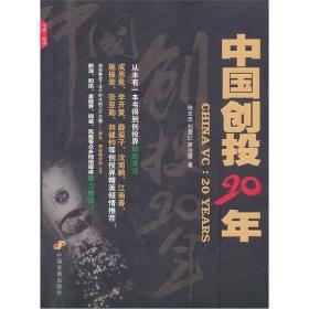 中国创投20年
