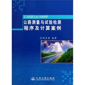 CASIO fx-5800P公路测量与试验检测程序及计算案例