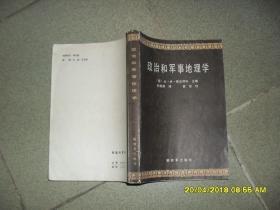 政治和军事地理学(8品大32开下书口有水渍1984年1版1印730页36万字)41981
