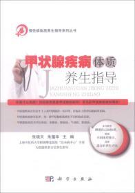 甲状腺疾病体质养生指导