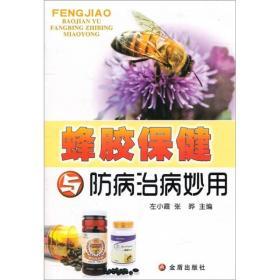 正版 蜂胶保健与防病治病妙用 张晔 金盾出版社