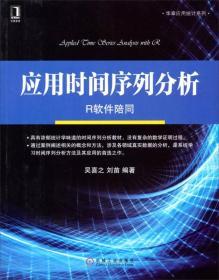华章教育·华章应用统计系列:应用时间序列分析