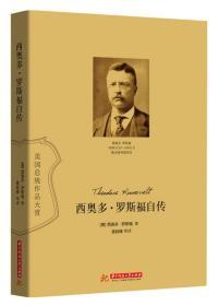 西奥多·罗斯福自传