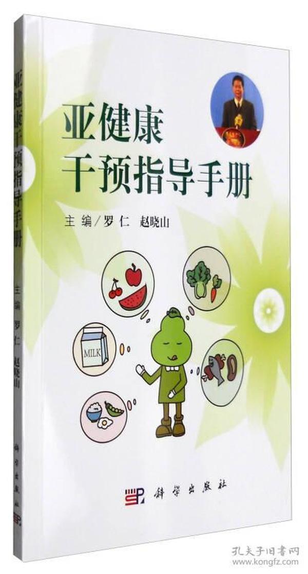 亚健康干预指导手册
