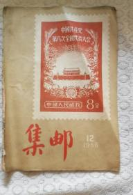 集邮1956【12】