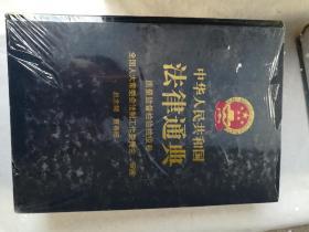 中华人民共和国法律通典第39卷  质量监督检验检疫卷