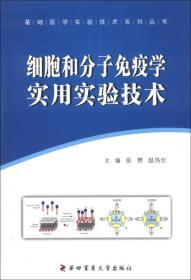 基础医学实验技术系列丛书:细胞和分子免疫学实用实验技术 笔记划线较多