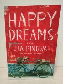 2017年英文初版 贾平凹:高兴 Jia Pingwa:Happy Dreams  (中国文学) 英文版