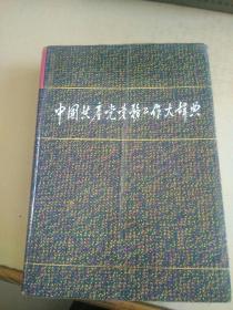 中国共产党党务工作大辞典
