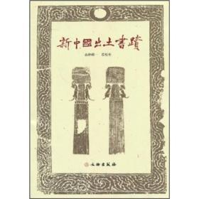 新中国出土书迹