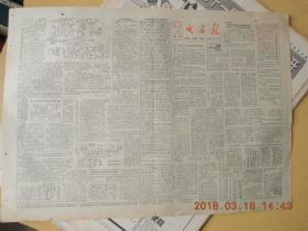 电子报1986.10.12共四版