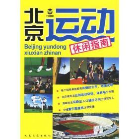 正版二手正版北京运动休闲指南人民交通出版社 编9787114054464