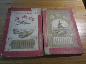 民国原版:《秘术海》第一册 第二册 两册合售