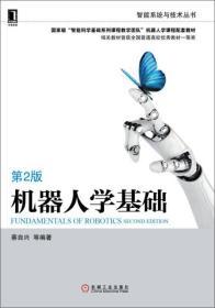 机器人学基础 第2版