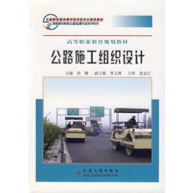 公路施工组织设计——高等职业教