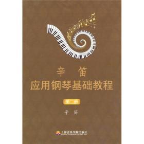 辛笛应用钢琴基础教程(第2册)