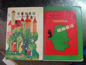 《安徒生童话(精装)》《格林童话(精装本)》少年儿童出版社--【少见插图本】