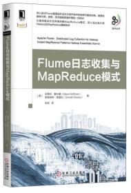 大数据技术丛书:Flume日志收集与MapReduce模式+Spark快速数据处理【两册合售】