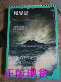风暴岛:肯·福莱特历史小说经典