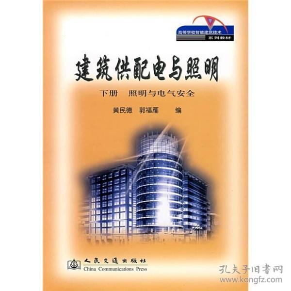 高等学校智能建筑技术系列教材·建筑供配电与照明(下册):照明与电气安全