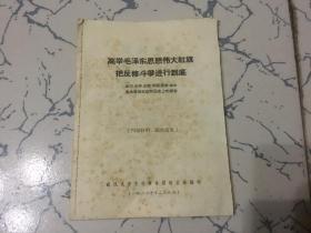 高举毛泽东思想伟大旗帜把反修斗争进行到底-武汉大学光荣回国战士吴承泰同志在欢迎会上的讲话