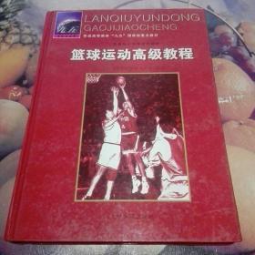 篮球运动高级教程(正版品佳内页干净无字迹无划线)