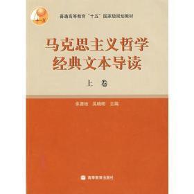马克思主义哲学经典文本导读.上下卷