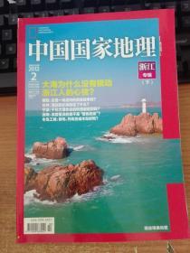 中国国家地理 2012年2期 浙江专辑 下