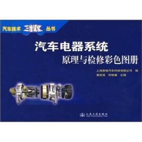 汽车电器系统原理与检修彩色图册