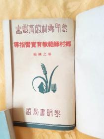 黎明商业丛书    商业簿记