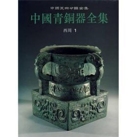 中国青铜器全集 第5卷 西周(一)