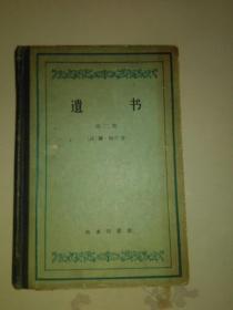 遗书(第二卷)