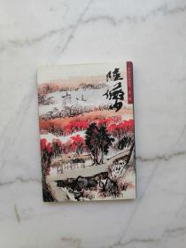 中国名画欣赏:陆俨少(欧版明信片)