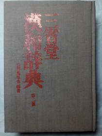 三省堂汉和辞典