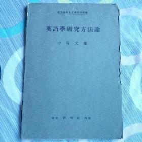 英语学研究方法论(昭和十六年)