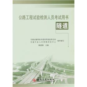 公路工程试验检测人员考试用书:隧道